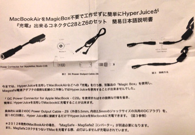 Hyperjuice_cable_manual