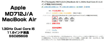 Macbook_air_stock_11_256gb