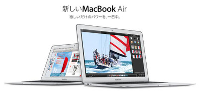 New_macbook_air