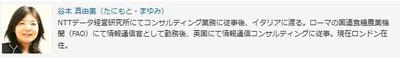Tanimoto_mayumi