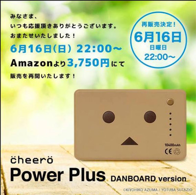 Cheero_power_plus_danboard_version